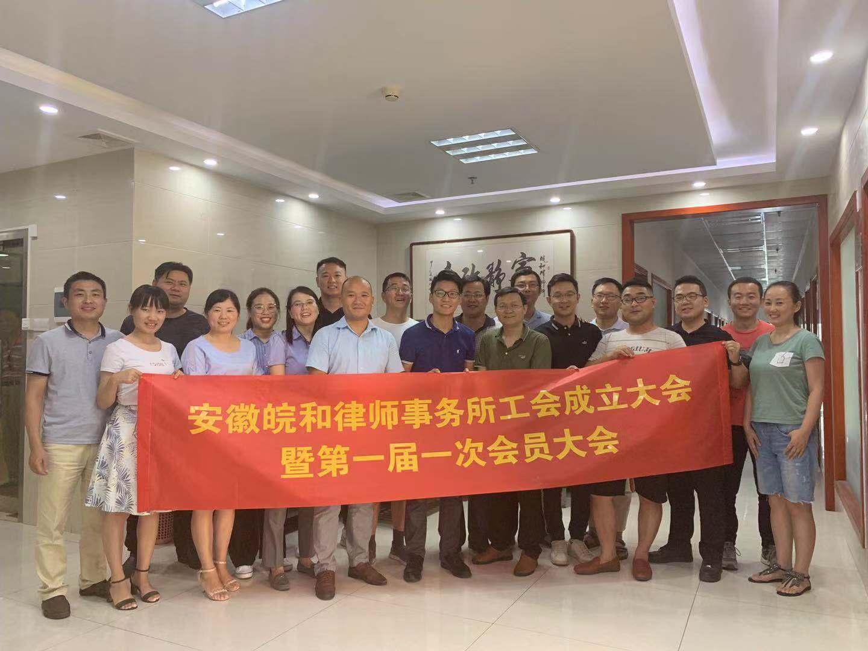 安徽皖和伟德国际bv事务所工会成立大会暨第一届一次会员大会圆满落幕